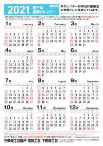 【祝日移動版】2021年 燕三条産業カレンダー