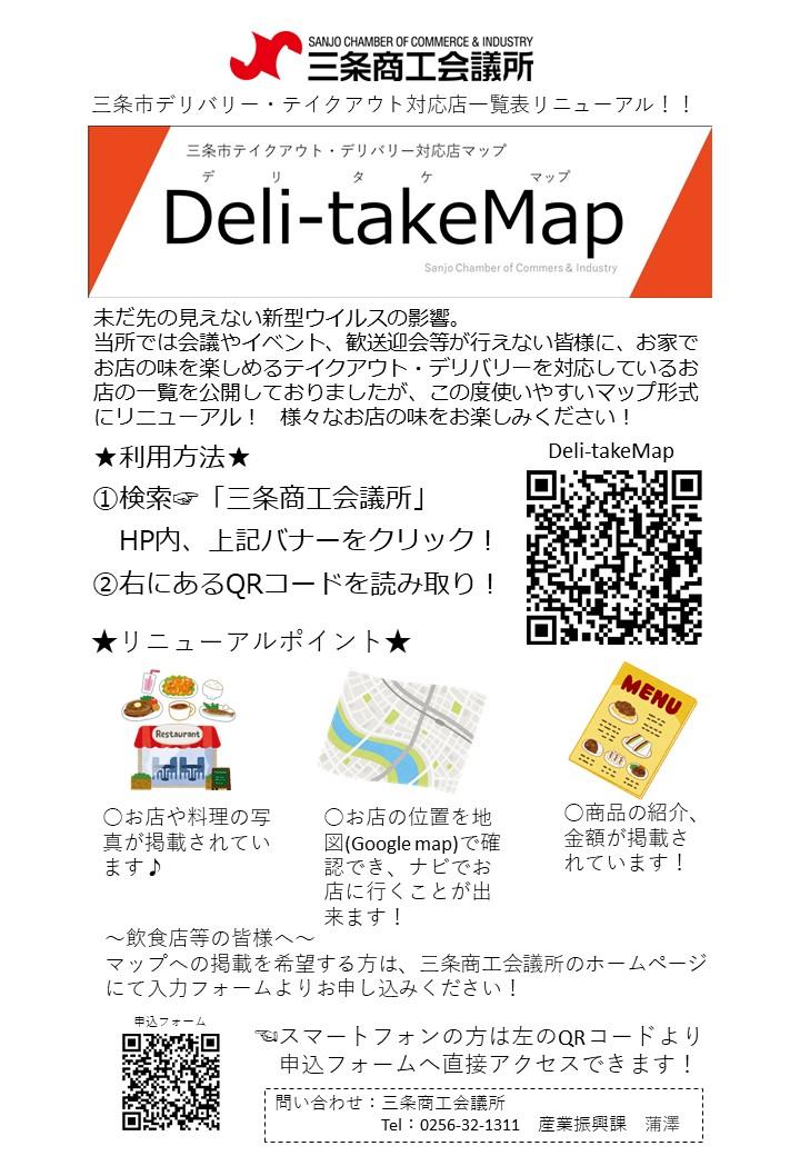 Deli-takeMAPフライヤー