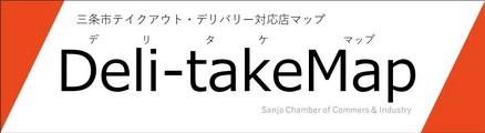 Deli-takeMAPバナー